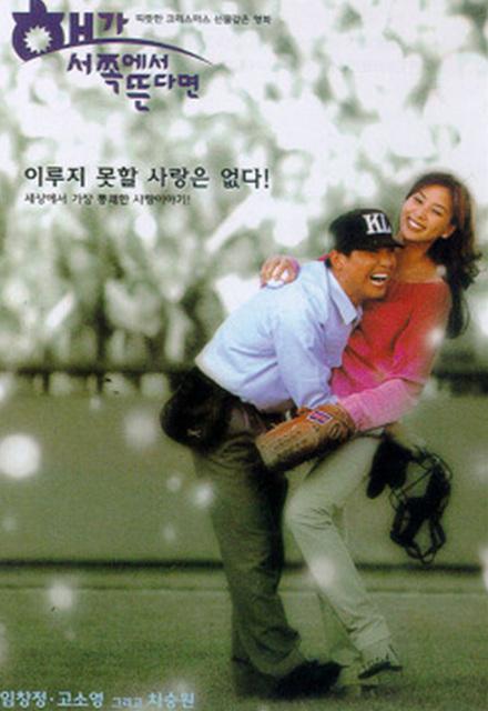 한국 영화 특선 [해가 서쪽에서 뜬다면]
