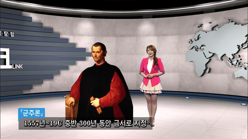 융합형 지식탐험 링크 [제3화 영웅]