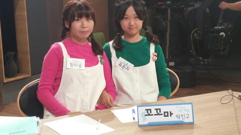 남북 10대들의 통일 프로젝트 딱 좋은 친구들 [1화. 내 딱친구를 소개합니다]