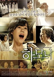 한국 영화 특선 [하모니]