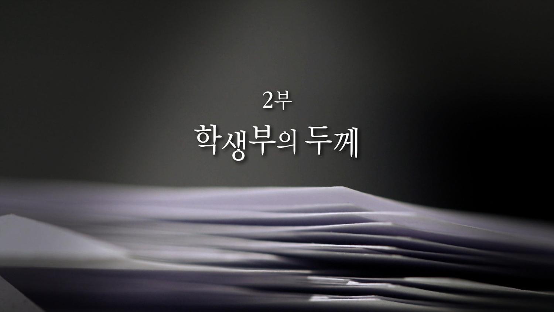 다큐프라임 [대학 입시의 진실 - 1부 학생부의 두께]
