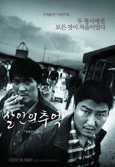 한국영화특선 [살인의 추억]