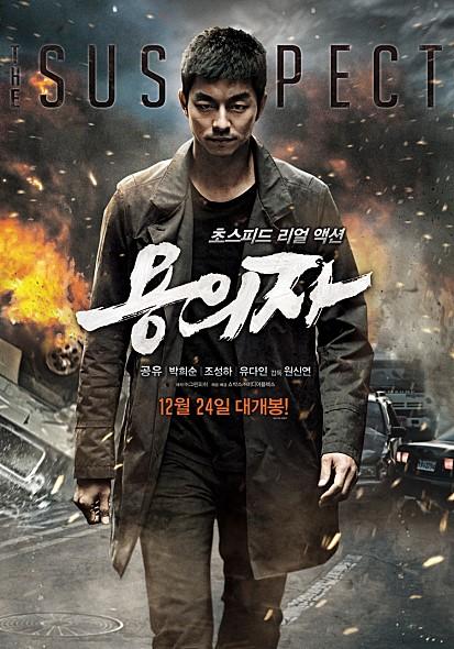 한국영화특선 [용의자]