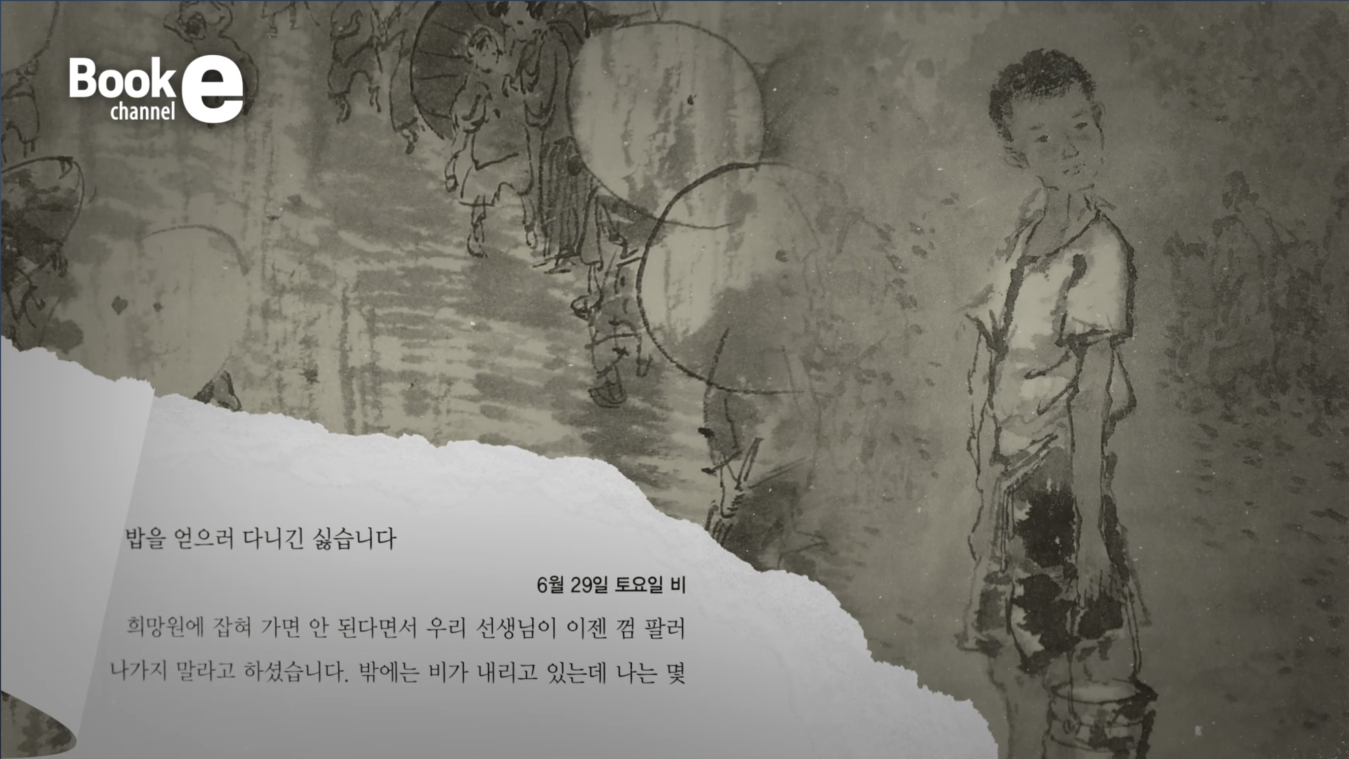 북채널e [ 온 국민을 울린 소년가장 일기<저 하늘에도 슬픔이> ]