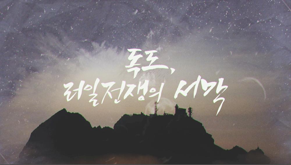 특집 다큐멘터리 [독도, 러일전쟁의 서막]