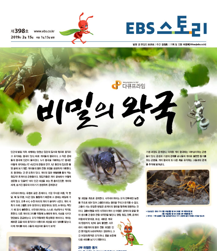 EBS398_웹메인_1면.jpg
