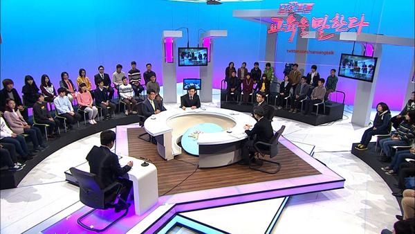 <난상토론> 교육을 말한다 - 새정부의 교육과제③