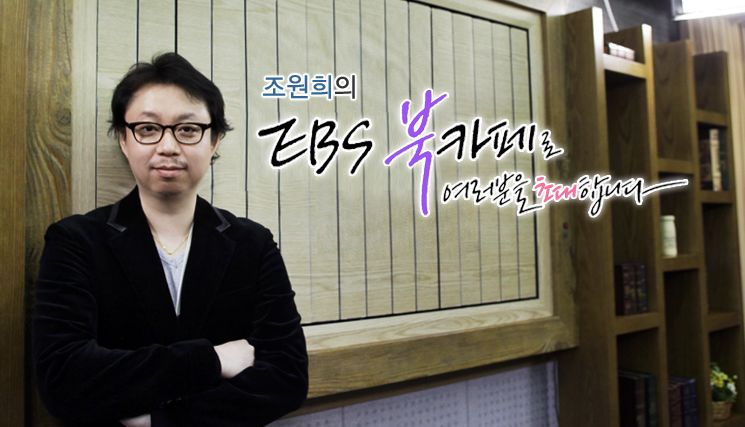 "EBS 북카페 <책과 사랑> ""완득이"""