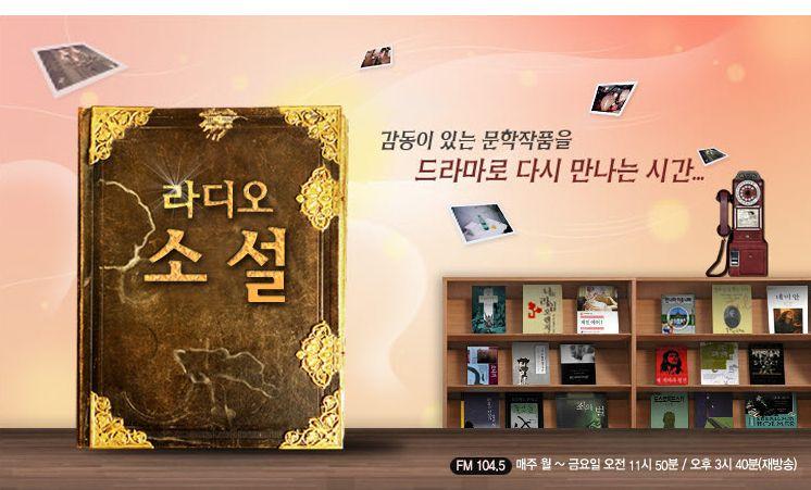 라디오 소설 - 열일곱 살의 털<5회> 김해연