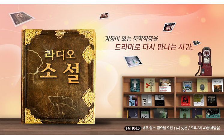 라디오 소설 - 열일곱 살의 털<10회> 김해연