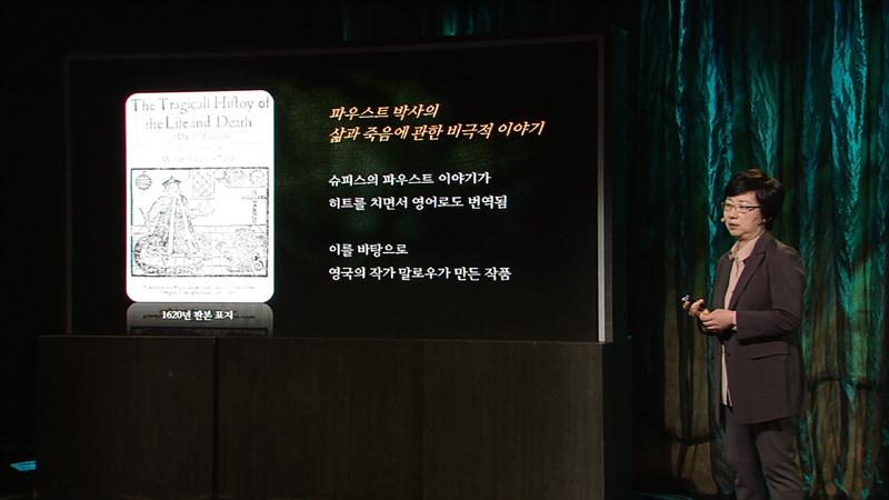 EBS 인문학 특강 - 오순희 교수의 '거인의 문학, 괴테' 2강
