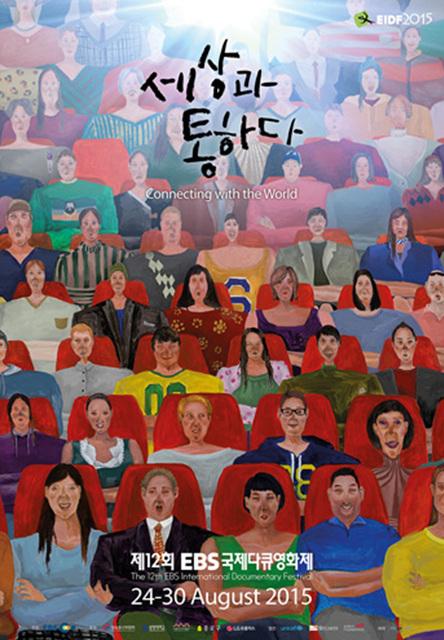 EIDF 2015 시상식 - EIDF 2015 시상식