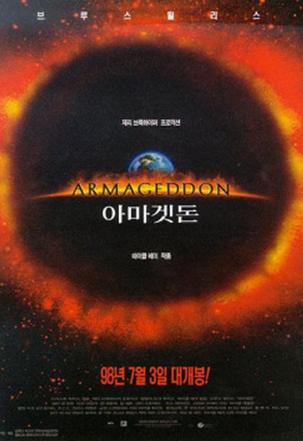 세계의 명화 - 아마겟돈