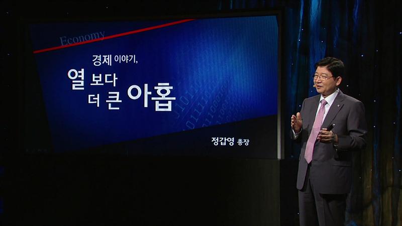EBS 인문학 특강 - 정갑영 교수의 '경제 이야기, 열보다 더 큰 아홉' 2강