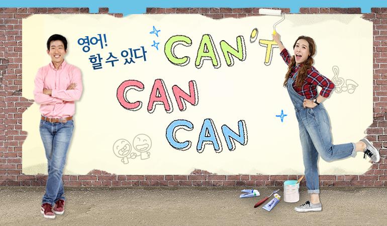 영어! 할 수 있다 Can Can Can
