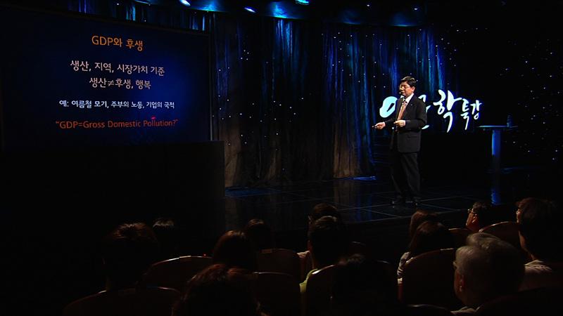 EBS 인문학 특강 - 정갑영 교수의 '경제 이야기, 열보다 더 큰 아홉' 4강
