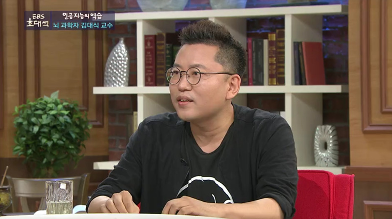 EBS 초대석 - 인공지능의 역습 - 뇌 과학자 김대식 교수