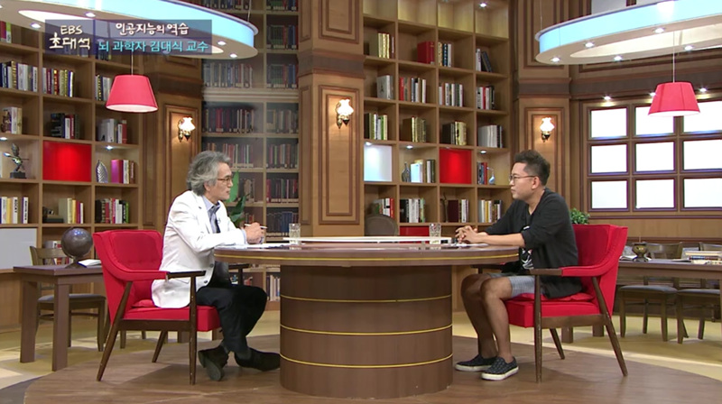 EBS 초대석(HD) [인공지능의 역습, 뇌 과학자 김대식 교수]