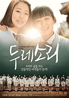한국영화특선 - 두레소리