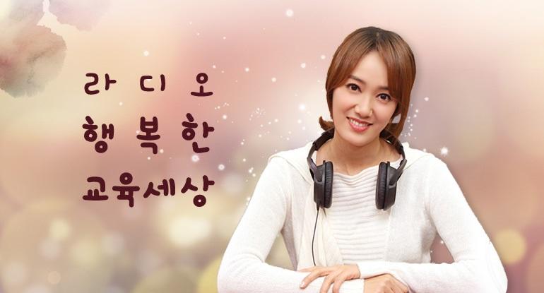 라디오 행복한 교육세상 - 최윤영의 토요 데이트 (오장원 단대부고 교사)
