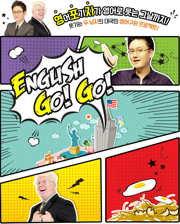 English Go! Go! - 월:Headline Hunter/허준석의 <서바이벌 잉글리시>