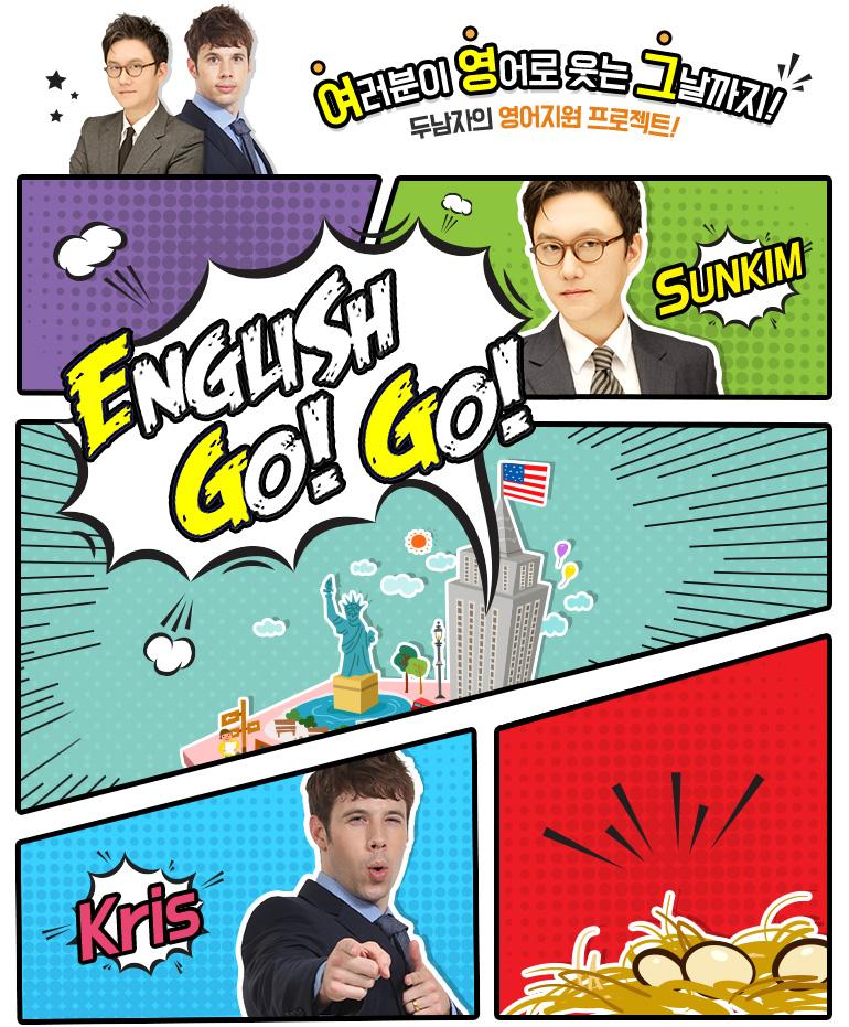 English Go! Go! - Headline Hunter/청취자 Q & A /김남훈의 바디슬램 이슈