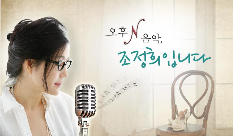 오후 N 음악 - 오후N음악 (목: 청취자 신청곡)