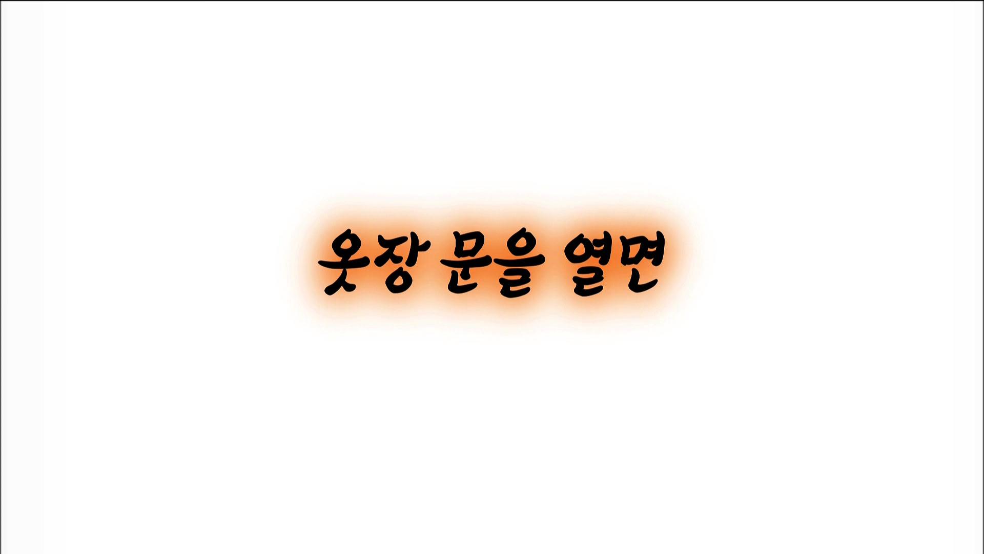 지식채널e - 옷장문을 열면