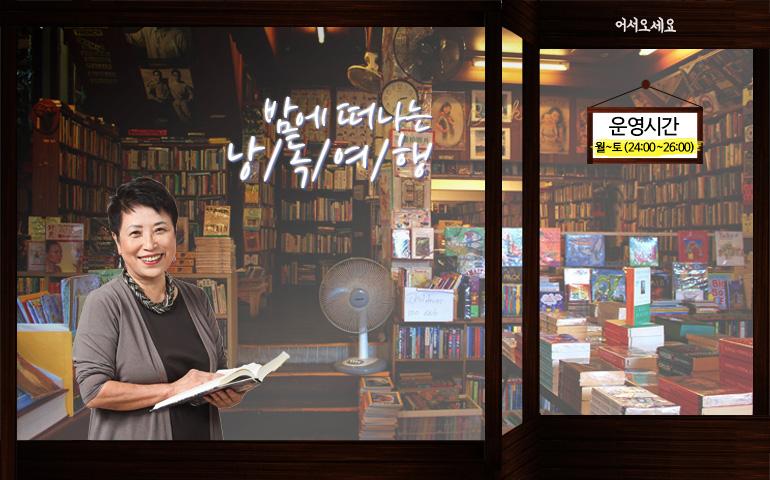 심야책방 - 춘희(1)