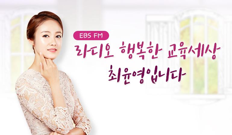 라디오 행복한 교육세상 - 수요공감토크 방송인 이성미 출연