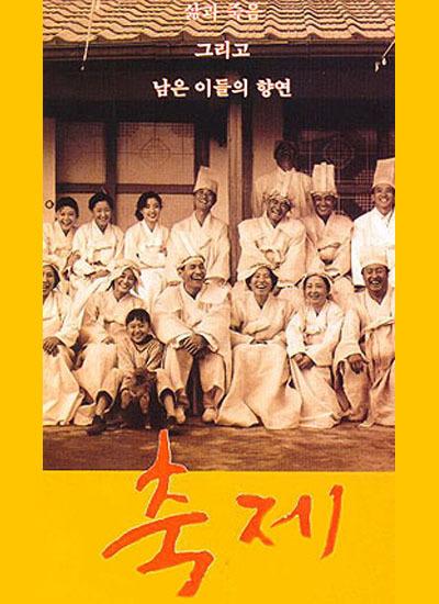 한국 영화 특선 [축제]