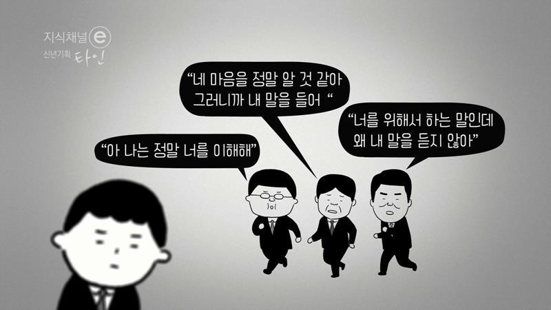 지식채널e [타인 - 아직, 불행하지 않습니다] (만화가 김보통 편)