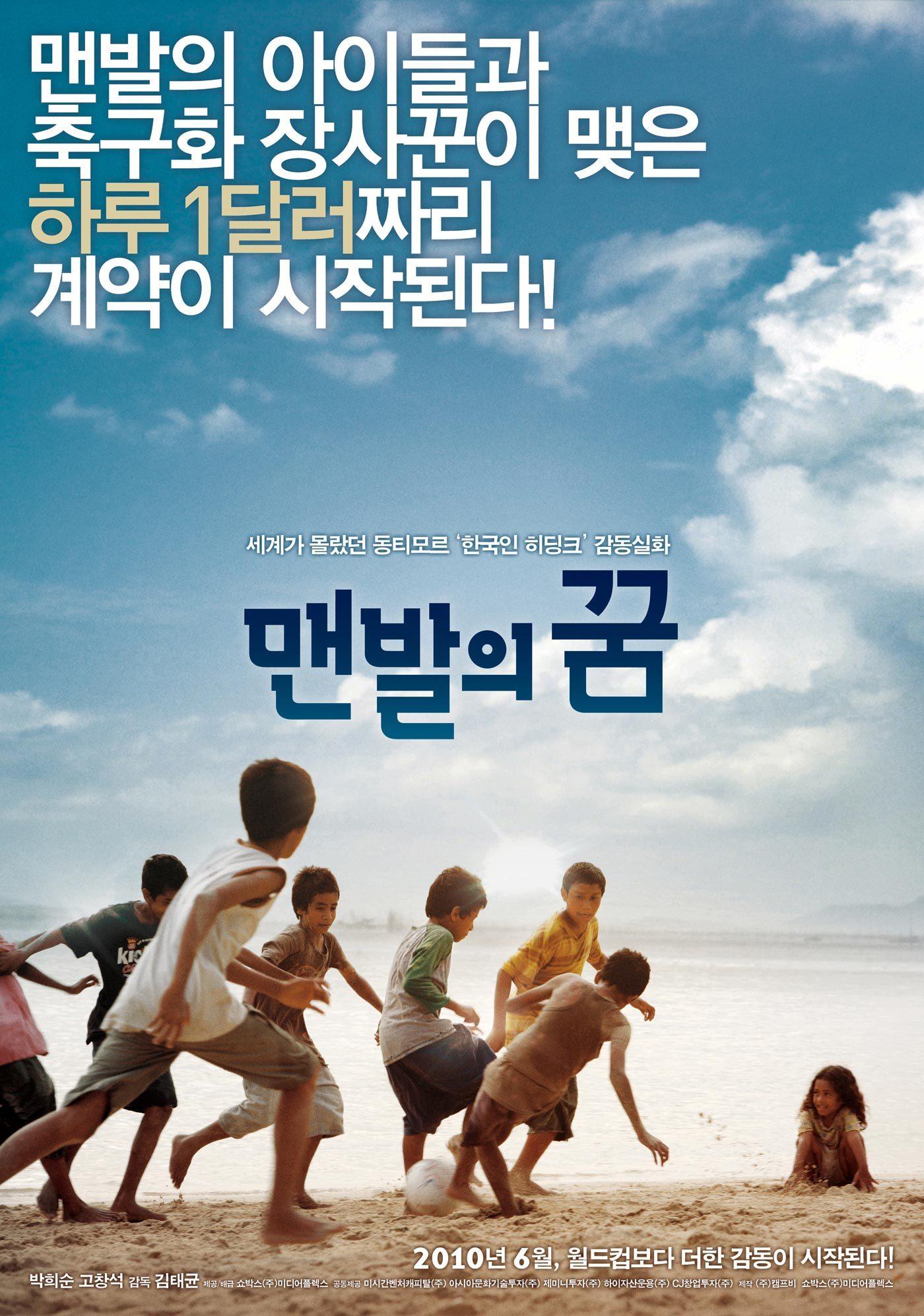 한국 영화 특선 [맨발의 꿈]