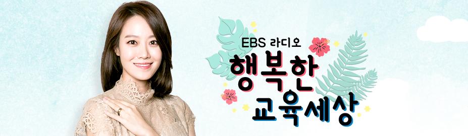 라디오 행복한 교육세상 (1부) - 1월 14일 인생학교(최대헌)