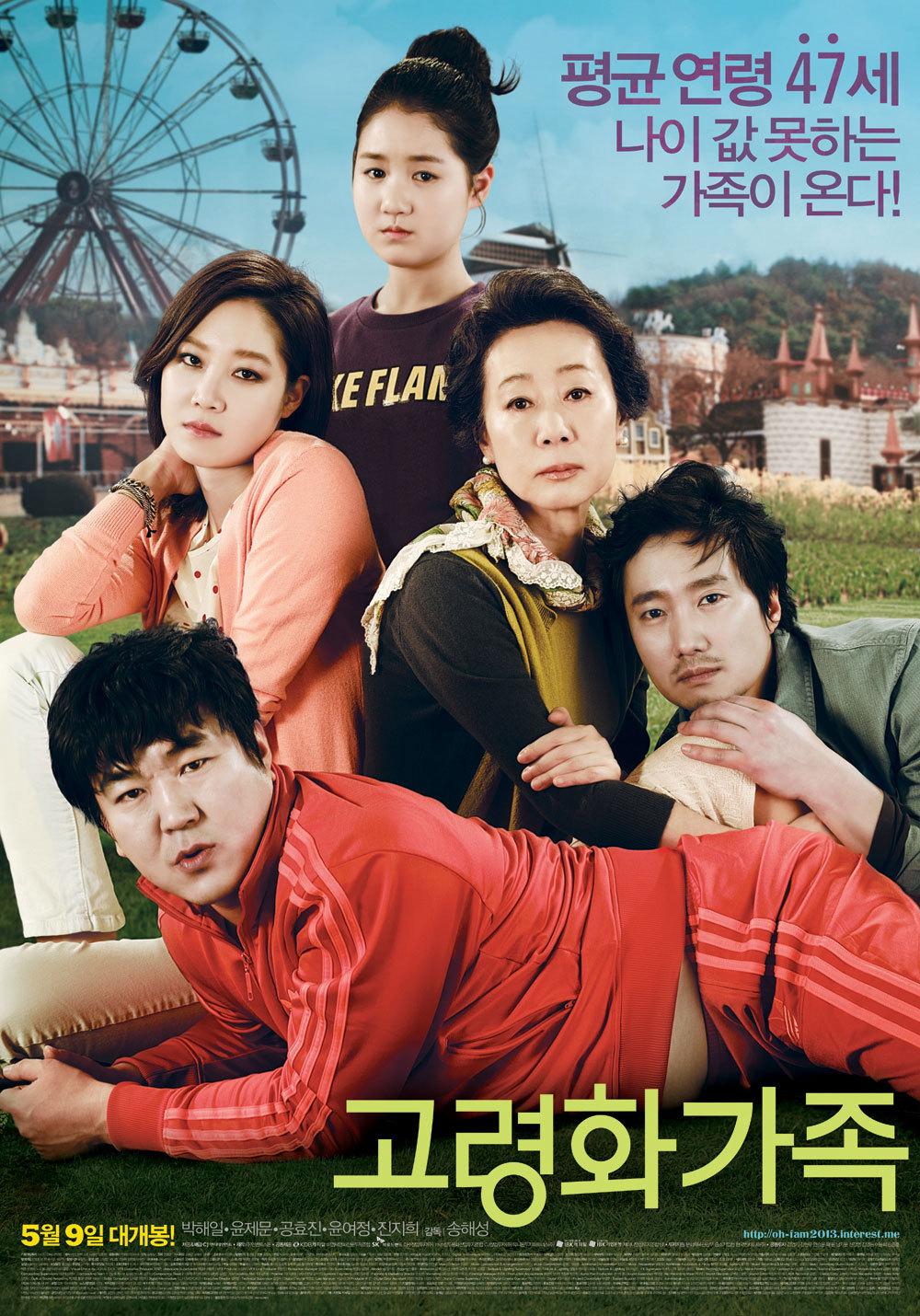 한국영화특선 - 고령화 가족