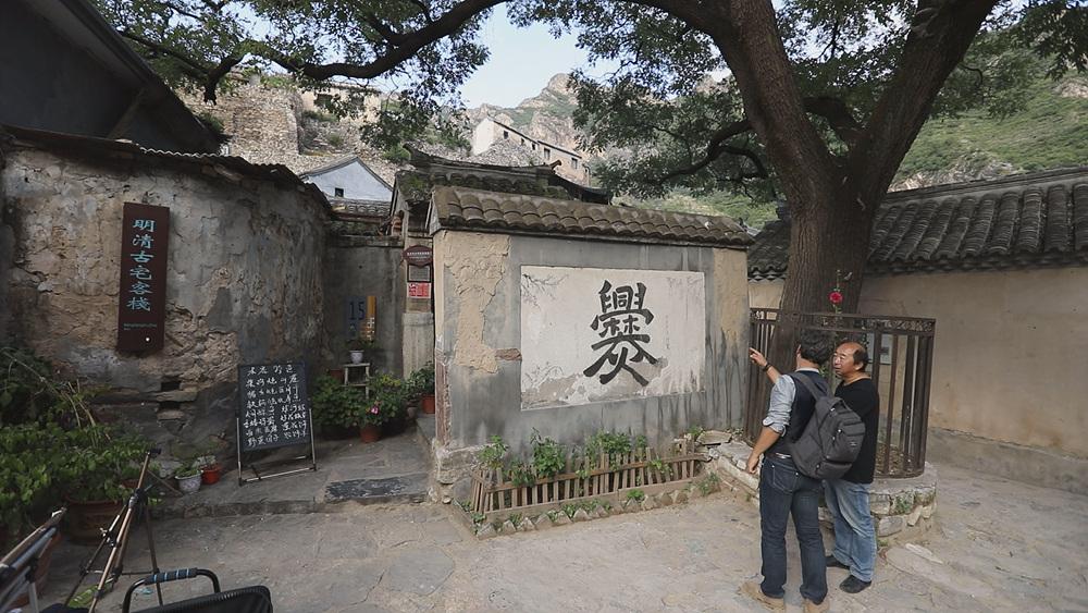 세계테마기행 1부 - 중국 도읍지 전(傳)- 장성이 품은 베이징 고(古)촌락