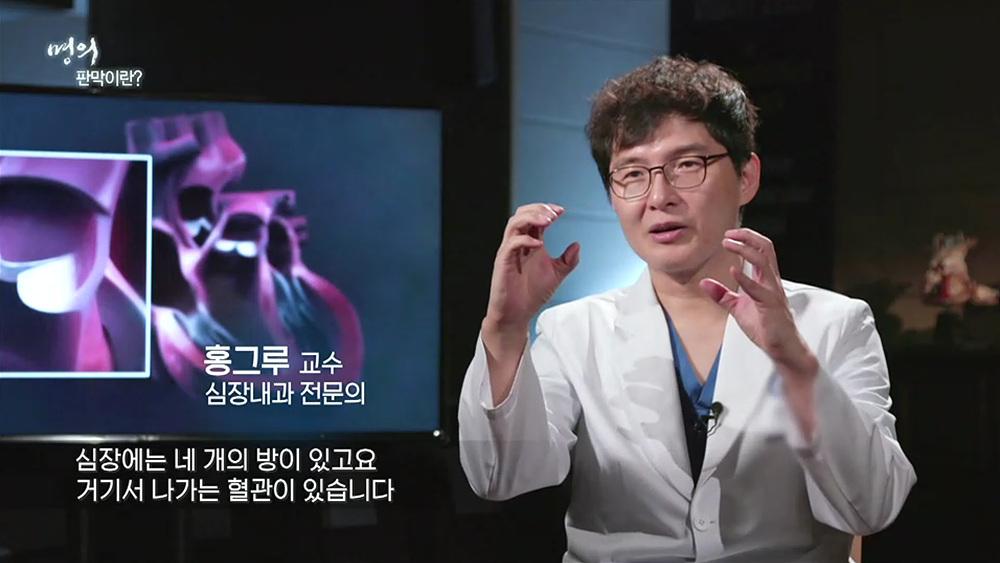 명의 [100세 시대 심장을 지켜라 - 심장판막증]