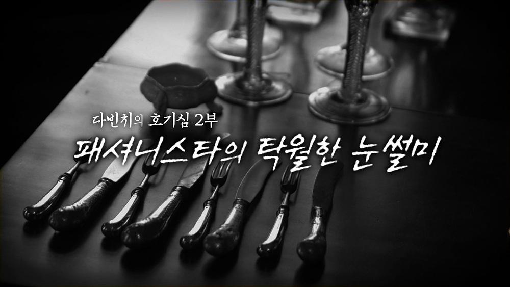 지식채널e - 다빈치의 호기심 2부 - 패셔니스타의 탁월한 눈썰미