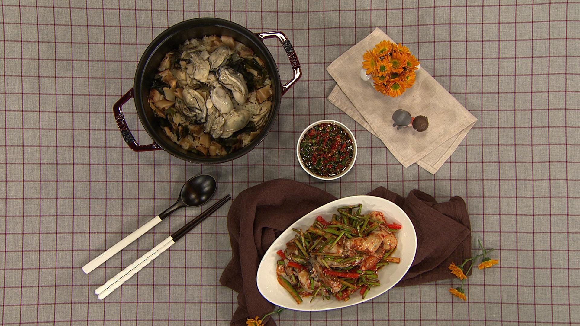 최고의 요리비결 - 최진흔의 굴밥과 굴무침