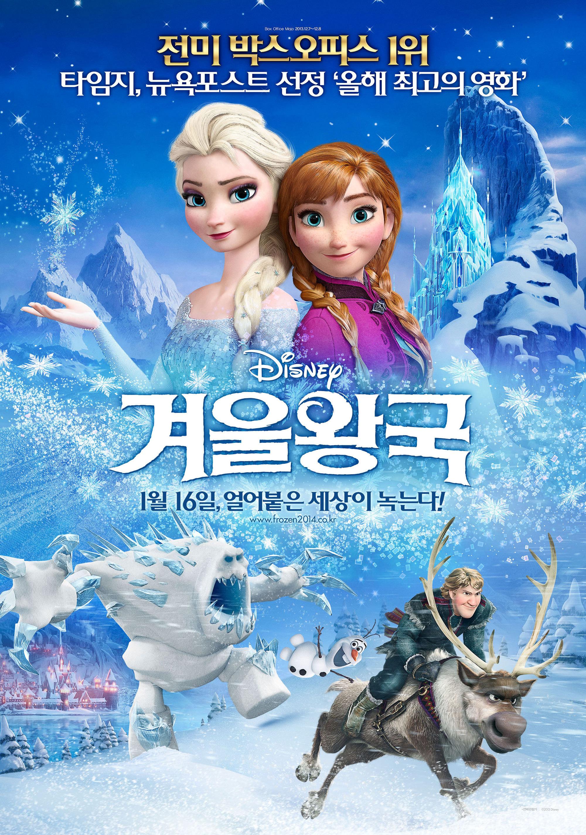 설 특선 애니메이션 <겨울왕국> - 겨울왕국