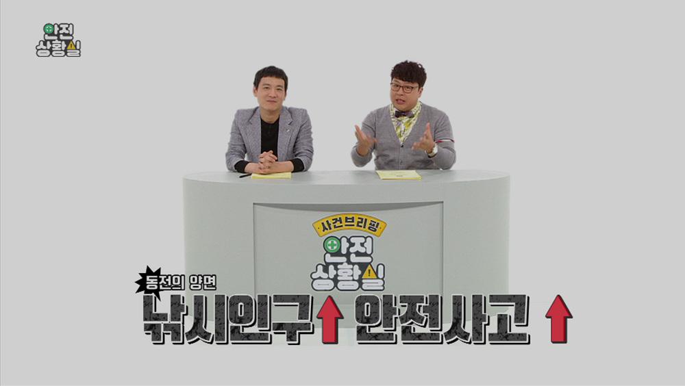 사건 브리핑-안전상황실 [낚시]