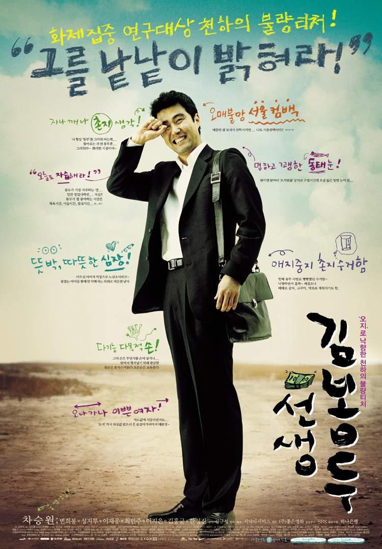 한국영화특선 - 선생 김봉두