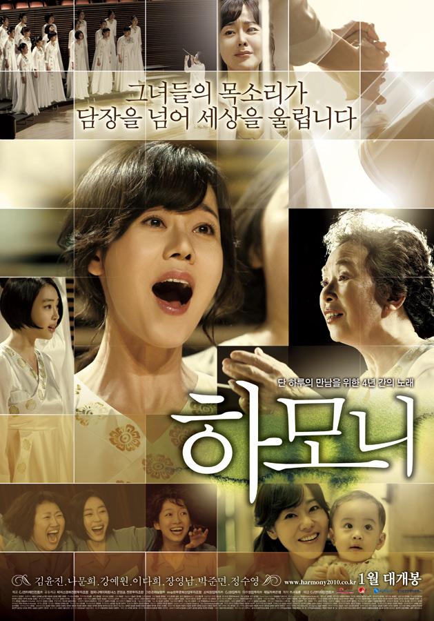 한국영화특선 - 하모니