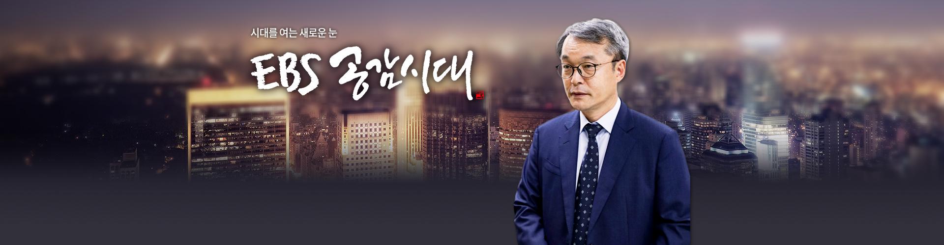 EBS 공감시대 - 0524(금) 공감시대