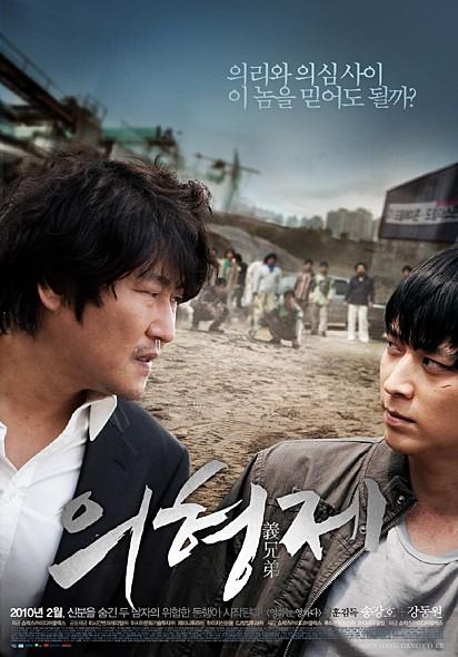 한국영화특선 - 의형제