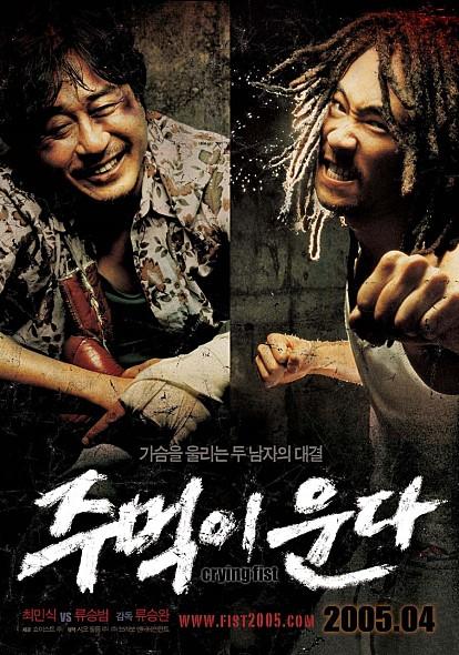 한국영화특선 - 주먹이 운다