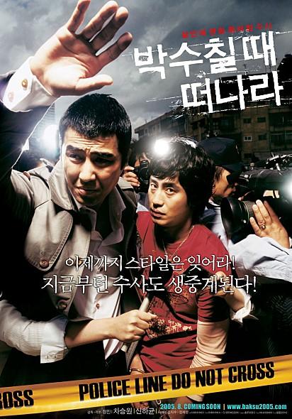 한국영화특선 - 박수칠 때 떠나라