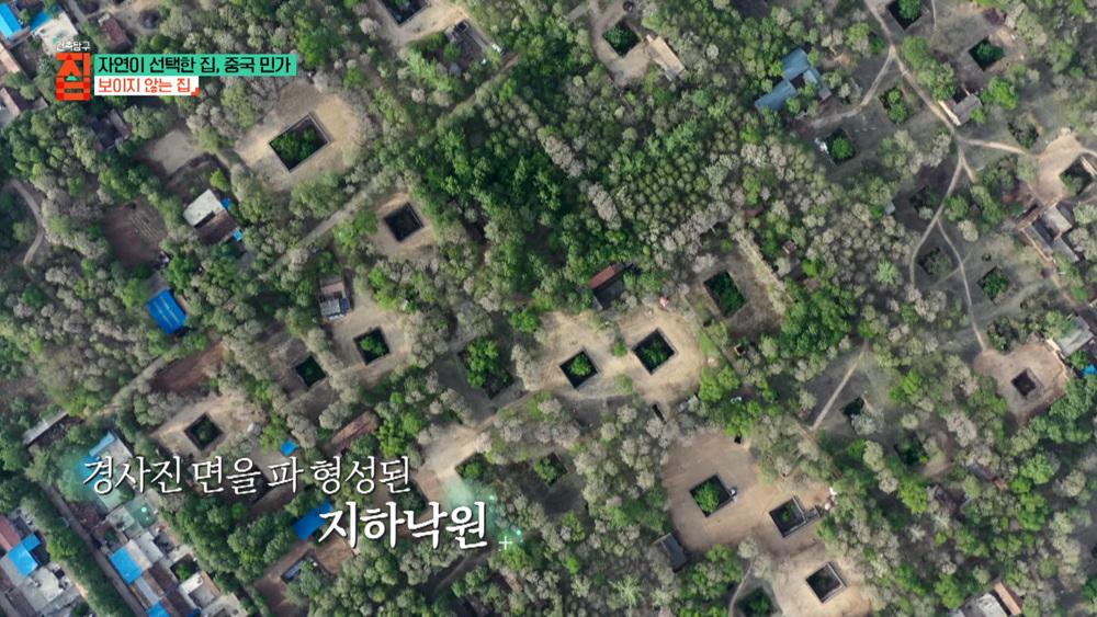 건축탐구 - 집 - 자연이 선택한 집, 중국 민가