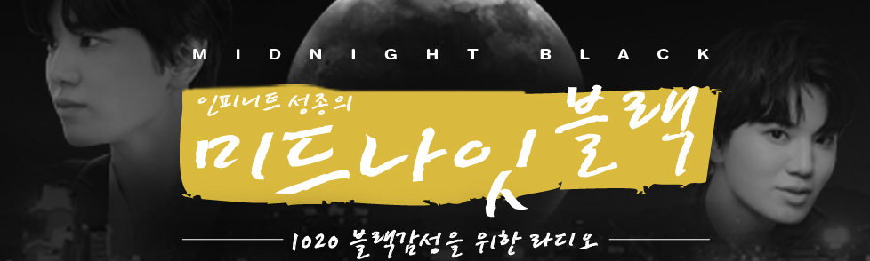 미드나잇 블랙 - 0528(화) 인피니트 성종의 '미드나잇 블랙'