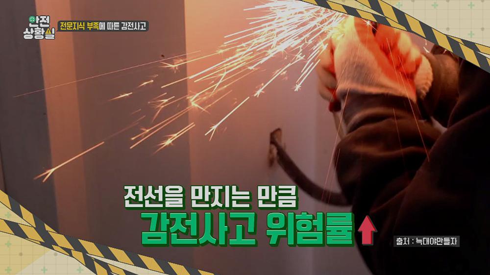 사건브리핑 안전상황실 [셀프 인테리어]